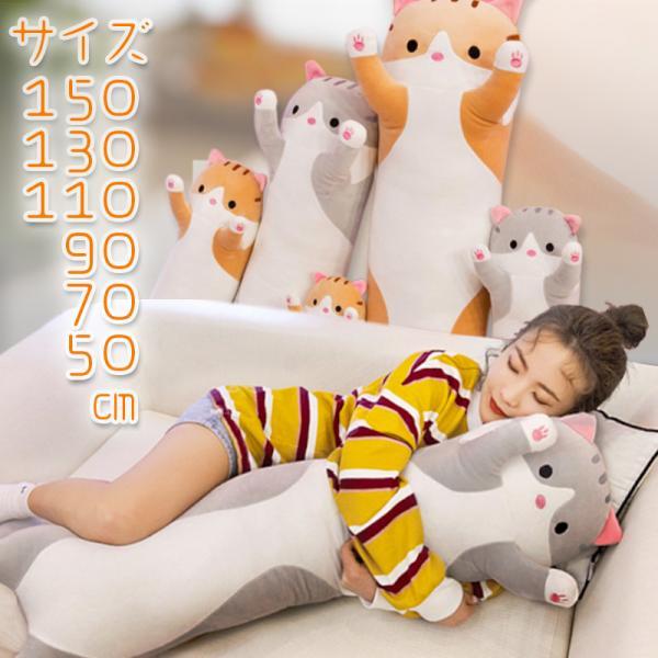 特大 ネコ 抱き枕 150cm 手触り抜群 かわいい のびのび素材 やわらかい boi-shop 02