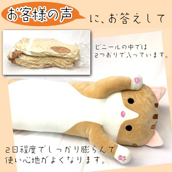特大 ネコ 抱き枕 150cm 手触り抜群 かわいい のびのび素材 やわらかい boi-shop 07
