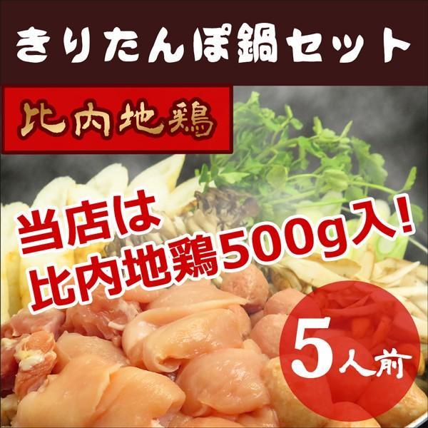 お中元 ギフト プレゼント たっぷり 比内地鶏500gときりたんぽ鍋 セット(5人前) 野菜なし 冷凍便  三大地鶏 鶏肉 お取り寄せ