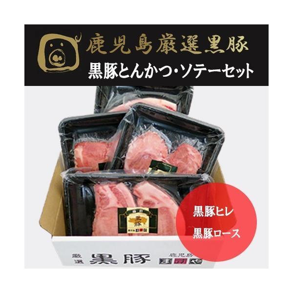 お中元 ギフト プレゼント 鹿児島黒豚の最高峰血統種 とんかつ ソテー セット(ロース100g×4枚・ ヒレ 50g×8枚 計800g) 内祝い
