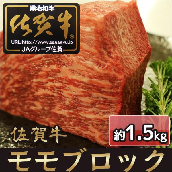 お中元 ギフト プレゼント 佐賀牛 モモ ブロック 約1.5kg 自宅用 / A4ランク以上 / 黒毛和牛 ローストビーフ ステーキ 焼肉 お取寄せ
