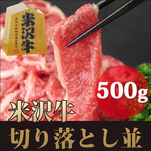 お中元 ギフト プレゼント 米沢牛 高級 切り落とし 500g (モモ 肩 バラ)/すき焼き 焼肉 ハンバーグ 黒毛和牛肉 内祝い お取り寄せ