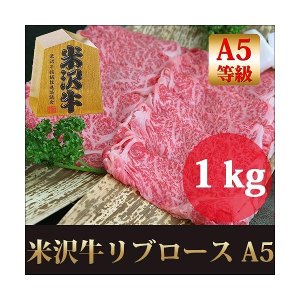 お中元 ギフト プレゼント 最高級 A5 米沢牛 リブロース すき焼き しゃぶしゃぶ 用 1kg / ブランド 和牛 牛肉 / 内祝い お取り寄せ