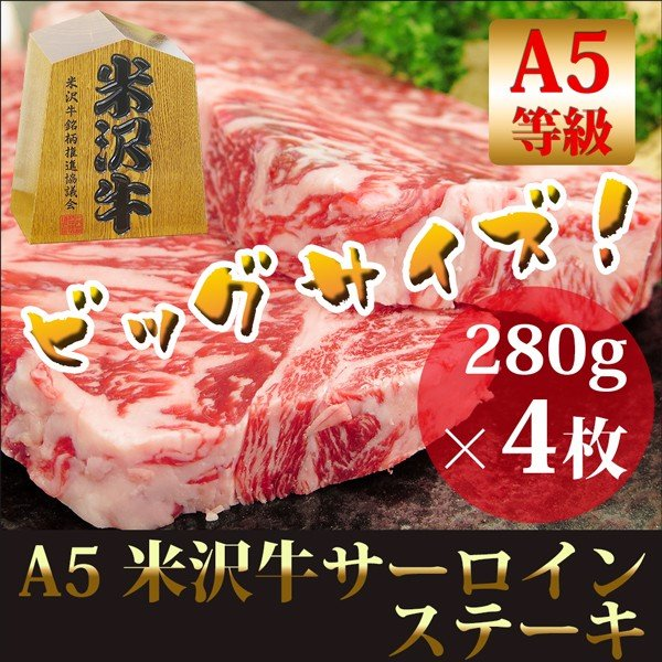 お中元 ギフト プレゼント 最高級A5 米沢牛 サーロイン ステーキ ビッグサイズ 280g×4枚(計1120g) / 和牛 牛肉 お取り寄せ