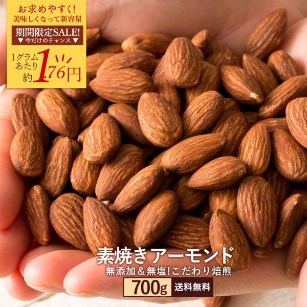 アーモンド 無塩 素焼き 850g  無添加 [素焼きアーモンド ロースト 無塩 送料無料 ナッツ 訳あり わけあり ポイント消化 ]  1kgより少し少ない850g