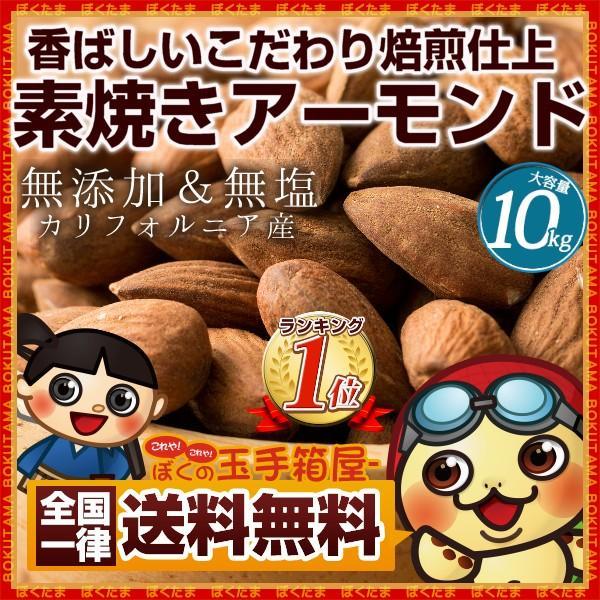 アーモンド 無塩 ロースト 10kg 1kg×10 素焼き 無添加 訳あり わけあり 割れ ナッツ類 大容量 送料無料 グルメ