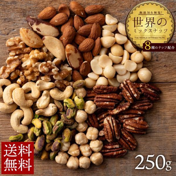 ミックスナッツ 世界のミックスナッツ 無添加 無塩 250g ポイント消化 送料無料 8種のナッツ お取り寄せ 製菓製パン クルミ アーモンド グルメ