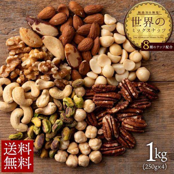 世界のミックスナッツ 無添加 無塩 1kg 250g×4 送料無料 8種 サチャインチ ピスタチオ ピーカン クルミ アーモンド おつまみ おやつ
