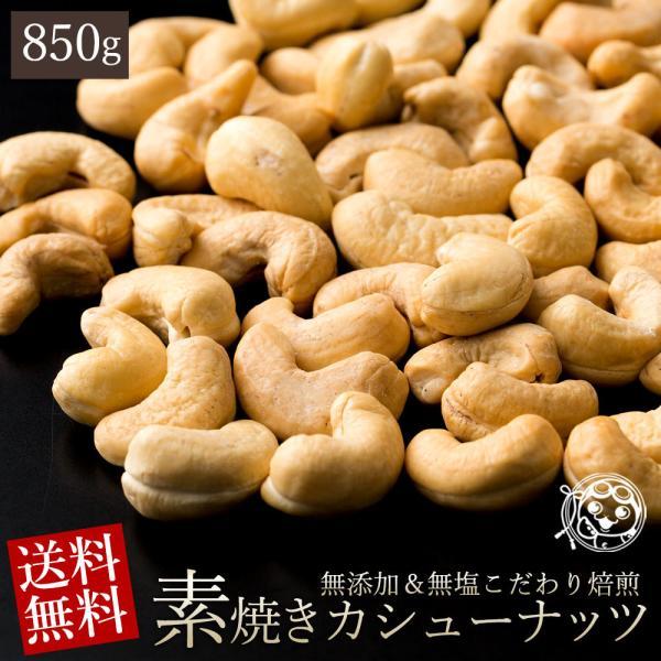 カシューナッツ 素焼き 送料無料 850g [無添加 無塩 ロースト カシュー ナッツ ベトナム産 カリっと香ばしい 訳あり食品 ] 1kg より少し少ない850g