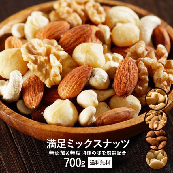 ミックスナッツ 無塩 850g 4種 満足ミックスナッツ [ クルミ アーモンド マカダミア 無添加 ナッツ ]  訳あり 1kgより少し少ない850g