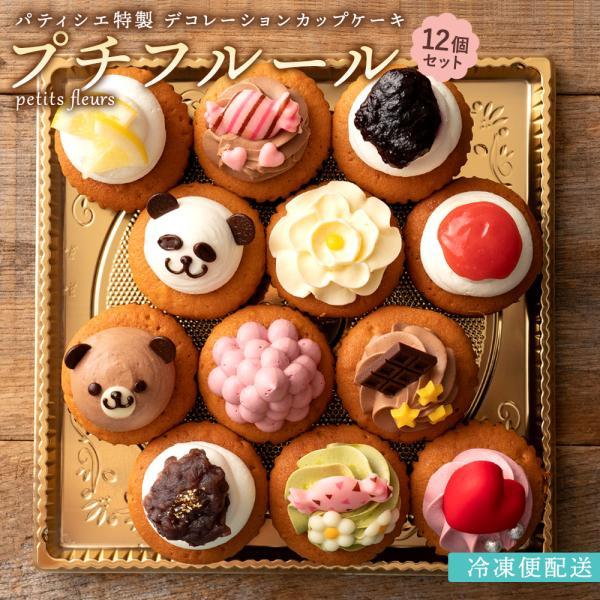 カップケーキ プチフルール12個セット 送料無料  スイーツ お取り寄せ ギフト 人気 土産 ケーキ パーティー かわいい 誕生日