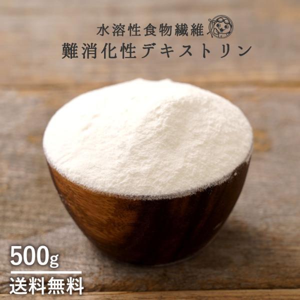 難消化性デキストリン500g 食物繊維デキストリンダイエット健康大容量難消化デキストリン水溶性食物繊維安心の国内加工品 セールS