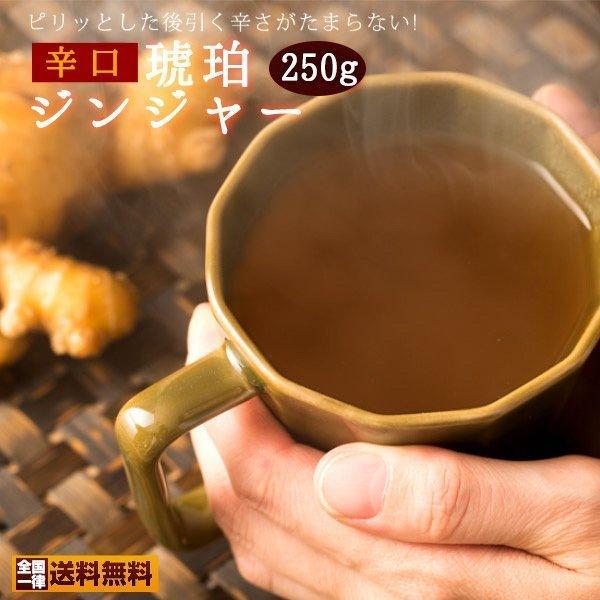ポイント消化 送料無料 生姜湯 国産 きりっと辛口  琥珀ジンジャー 250g 約25回分 しょうが パウダー 業務用 グルメ