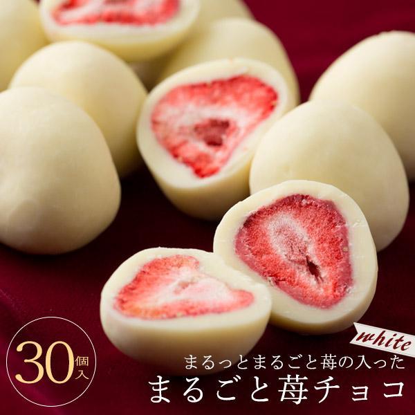 スイーツイチゴまるごとチョコレート30個入訳ありトリュフフリーズドライ苺いちごショコラ消化チョコセールSALE