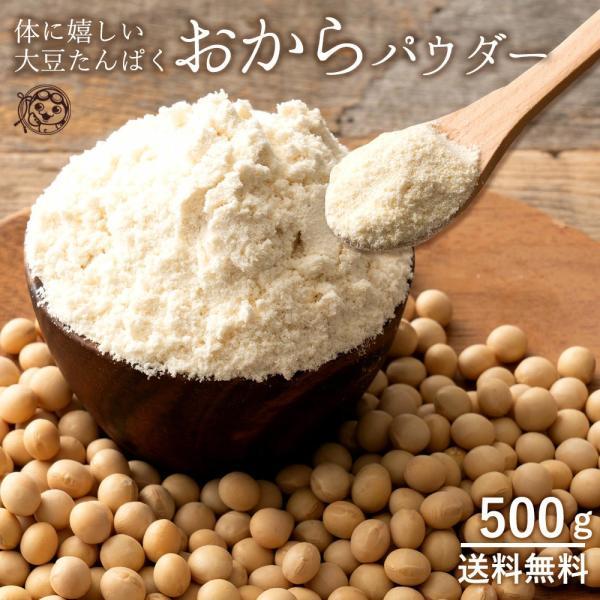 おからパウダー 500g 送料無料 乾燥おから おから粉末 グルメ 乾燥 ドライ 大豆 大豆たんぱく ダイエット TVで話題 ポイント消化
