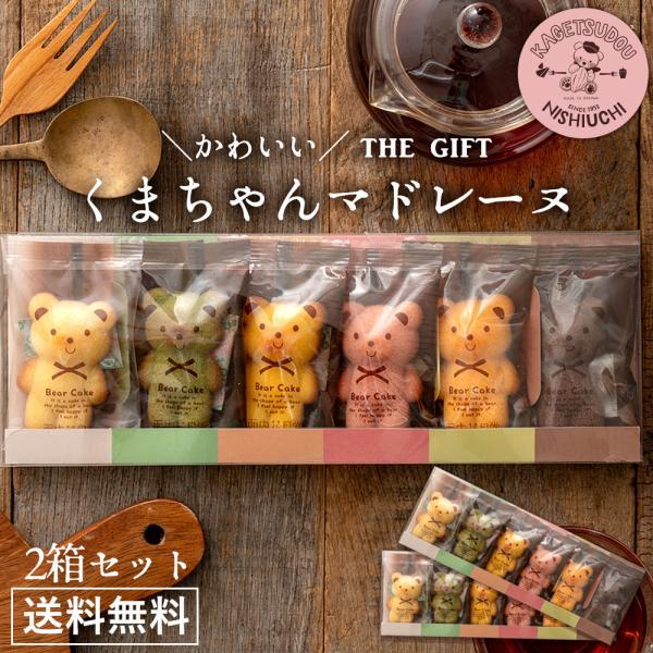 消化くまちゃんマドレーヌ透明ギフトBOX12個(6個入り×2)マドレーヌスイーツギフトプレゼント贈り物ギフトスイーツセールSAL