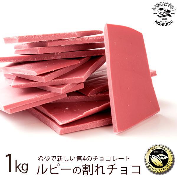 【予約販売】 ルビーチョコレート 訳あり 割れチョコ ルビーチョコ 1kg 送料無料 大容量 お徳用 業務用 製菓材料
