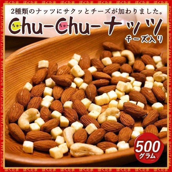 ミックスナッツ チーズ Chu-Chu-ナッツ 500g 250g×2 送料無料 訳あり アーモンド カシューナッツ おつまみ