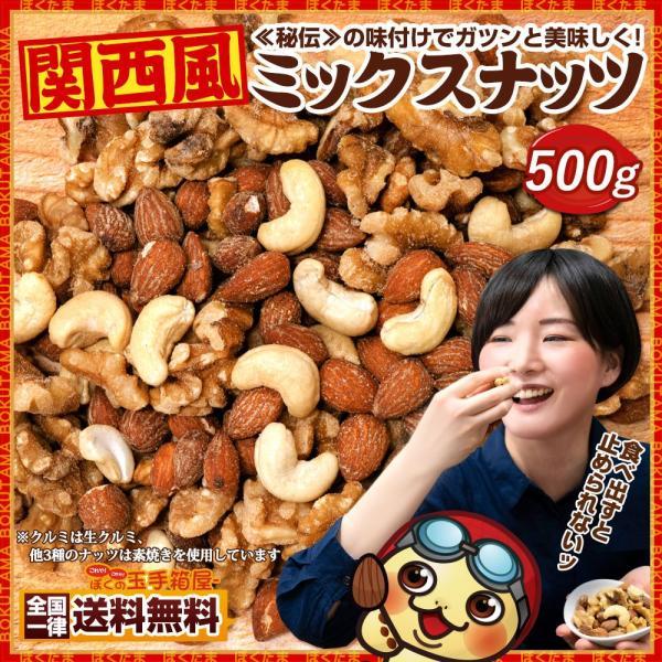 関西風 ミックスナッツ 500g 送料無料 味付き アーモンド クルミ カシューナッツ ポイント消化 訳あり グルメ お手軽 おつまみ