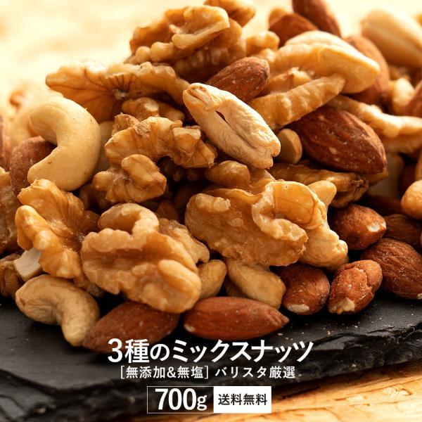 ミックスナッツ 無塩 850g バリスタ厳選 3種 ミックスナッツ [ クルミ カシューナッツ アーモンド 無添加 ナッツ ] 1kgより少し少ない