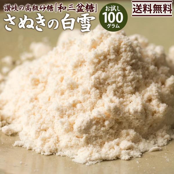 和三盆糖 粉末 100g [ 高級 砂糖 希少 製菓 製パン 材料 お菓子作り 手作り お試し お買い得 手作りお菓子 ] 送料無料