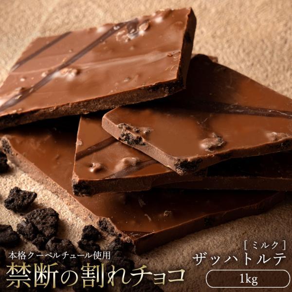 【予約販売】 割れチョコ 訳あり ミルク ザッハトルテ 1kg クーベルチュール使用 送料無料 スイーツ 割れ チョコレート 業務用 大容量 1キロ