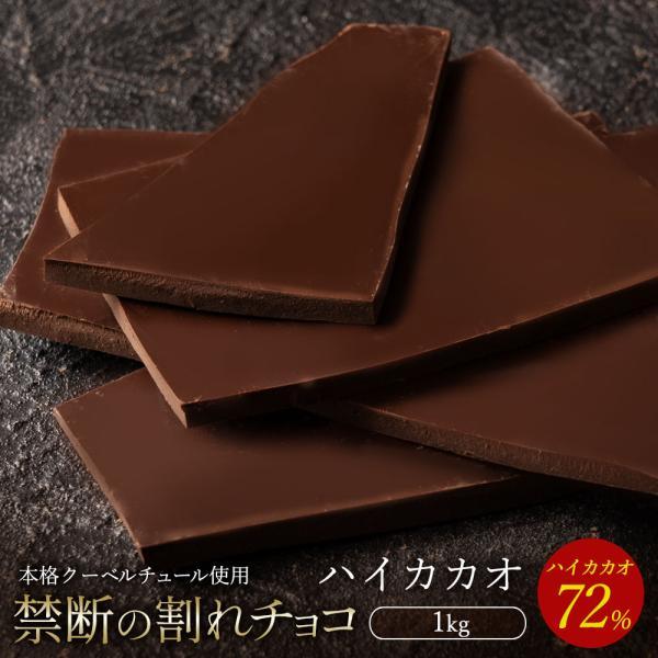 予約販売  割れチョコ 訳あり ハイカカオ 72% 1kg クーベルチュール使用 送料無料 スイーツ チョコレート 業務用 大容量 1キロ