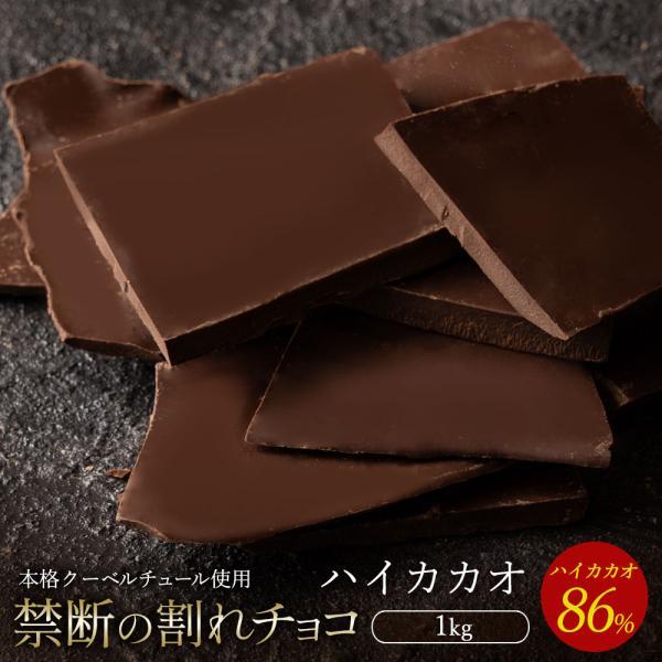 【予約販売】 割れチョコ 訳あり ハイカカオ 86% ごろごろアーモンド 1kg クーベルチュール使用 送料無料 スイーツ チョコレート 大容量 1キロ