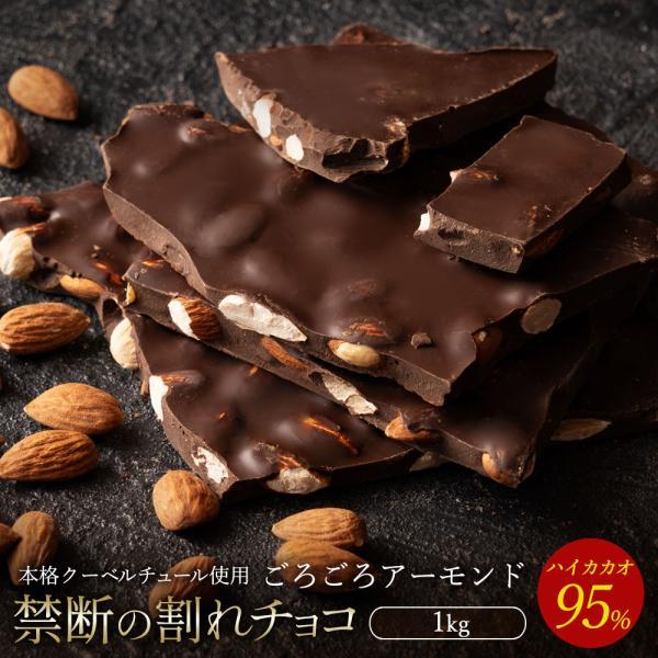 【予約販売】 割れチョコ 訳あり ハイカカオ 95% ごろごろアーモンド 1kg クーベルチュール使用 送料無料 スイーツ チョコレート 大容量 1キロ
