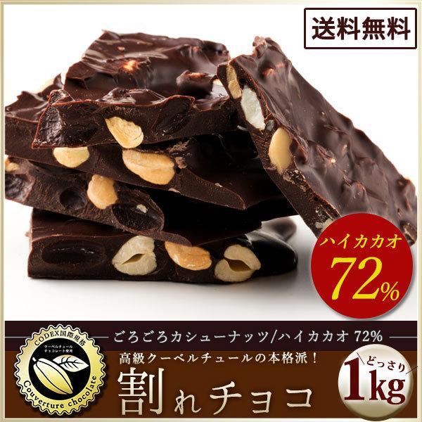 割れチョコ 訳あり ハイカカオ 72% ごろごろカシューナッツ 1kg クーベルチュール使用 送料無料 スイーツ チョコレート 1キロ 冷蔵便