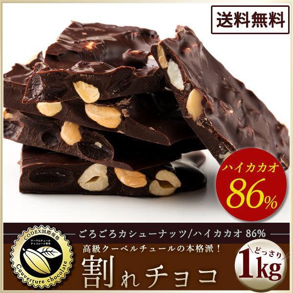 割れチョコ 訳あり ハイカカオ 86% ごろごろカシューナッツ 1kg クーベルチュール使用 送料無料 スイーツ チョコレート 1キロ 冷蔵便