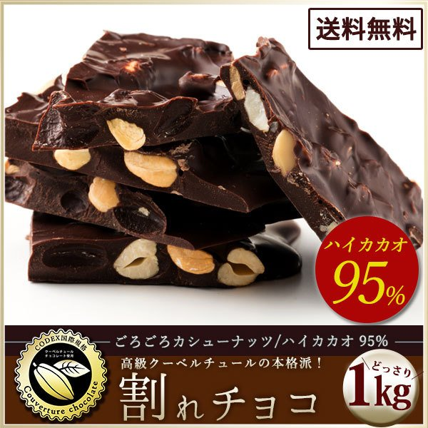 割れチョコ 訳あり ハイカカオ 95% ごろごろカシューナッツ 1kg クーベルチュール使用 送料無料 スイーツ チョコレート 1キロ 冷蔵便