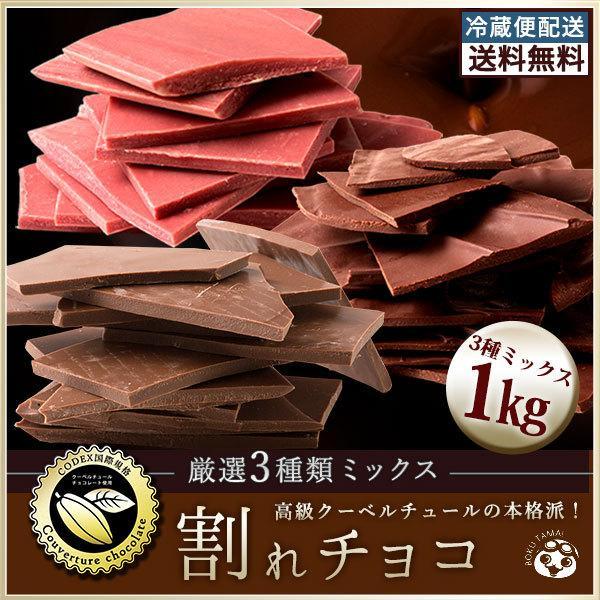 割れチョコ 訳あり 1kg クーベルチュール使用 3種の割れチョコ 送料無料 スイート ミルク 初恋苺 チョコレート 大容量 1キロ 冷蔵便