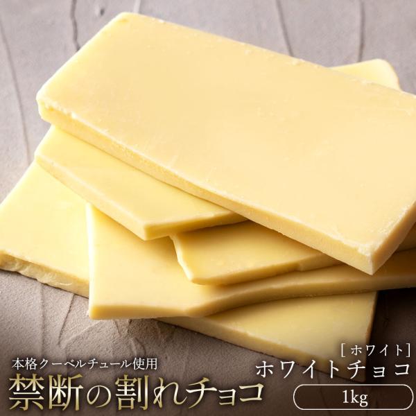 【予約販売】 割れチョコ 訳あり ホワイト 1kg クーベルチュール使用 送料無料 ホワイトチョコ スイーツ 割れ チョコレート 業務用 大容量 1キロ