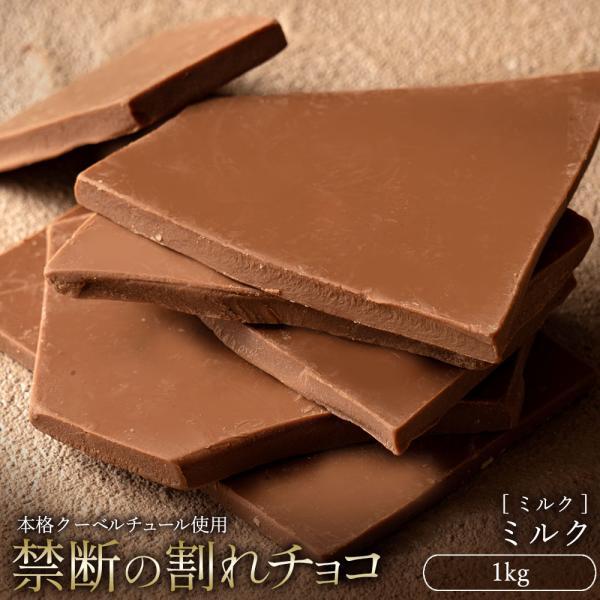割れチョコ 訳あり ミルク 1kg クーベルチュール使用 送料無料 スイーツ 割れ チョコ 洋菓子 チョコレート 業務用 大容量 1キロ 冷蔵便