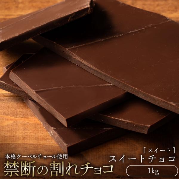 【予約販売】 割れチョコ  訳あり スイート スイートチョコ 1kg クーベルチュール使用 送料無料 スイーツ チョコレート 業務用 大容量 1キロ