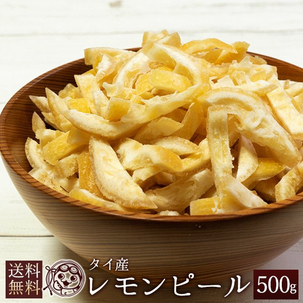 ドライフルーツ レモンピール 500g 送料無料 ドライレモン タイ産 乾燥果物 レモン クエン酸 大容量 お徳用