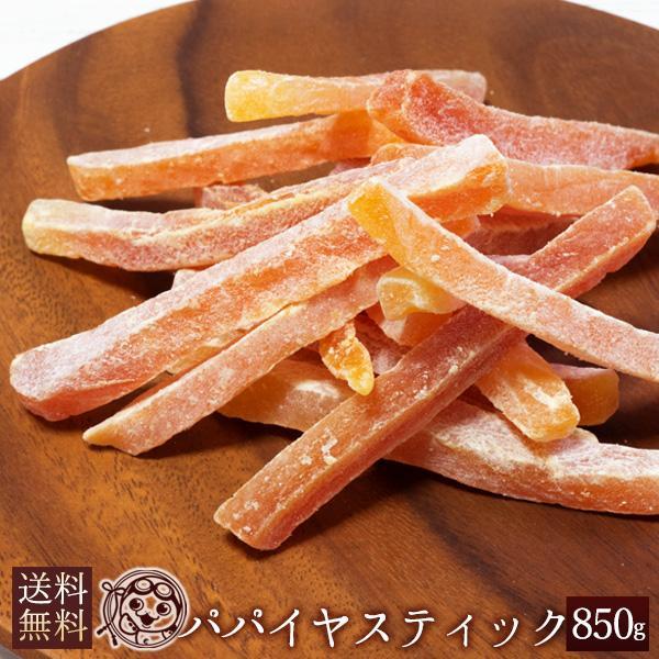 ドライフルーツ パパイヤスティック 850g 送料無料  乾燥果物 大容量 お徳用