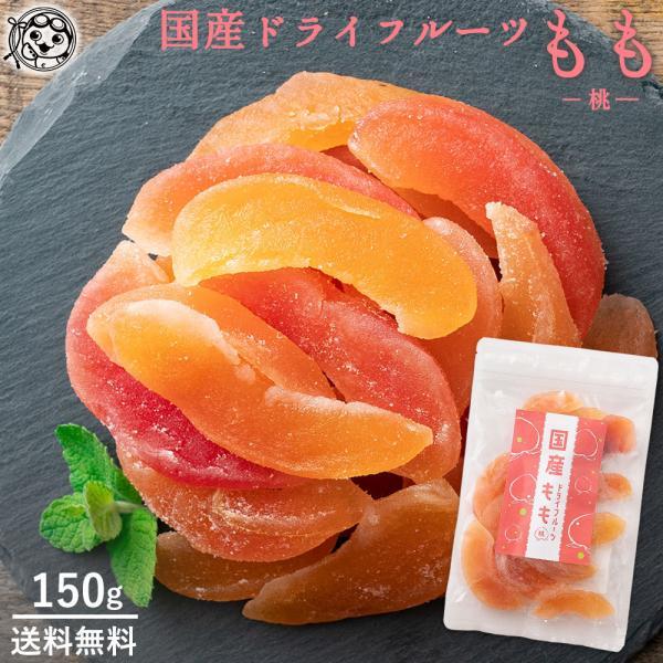 送料無料 国産ドライフルーツ もも 150g 桃 ピーチ 半生 乾燥 国内加工 お試し 訳あり