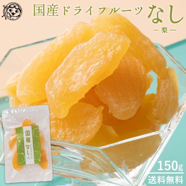 送料無料 国産ドライフルーツ 梨 150g なし ナシ 半生 ペア— 乾燥 国内加工 お試し サイズ 訳あり 食品