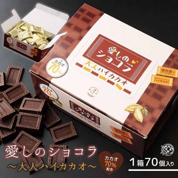 チョコレート 送料無料 愛しのショコラ ハイカカオ チョコレート カカオ70% ナポリタン チョコ  [ スイーツ タブレット 高カカオ 大容量 ギフト 板チョコ ]