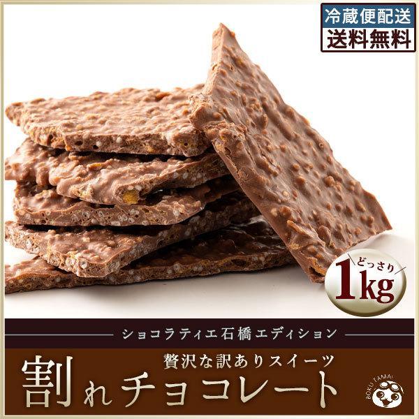 割れチョコ 訳あり ショコラティエ石橋エディション 1kg ハイミルクチョコ使用 送料無料  チョコ スイーツ 割れ チョコレート 業務用 大容量 1キロ 冷蔵便