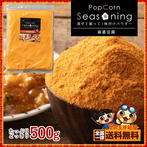 シーズニング パウダー 麻婆豆腐味 大容量 500g 送料無料 ポップコーン 粉 スパイス フライドポテト 文化祭 祭り 屋台