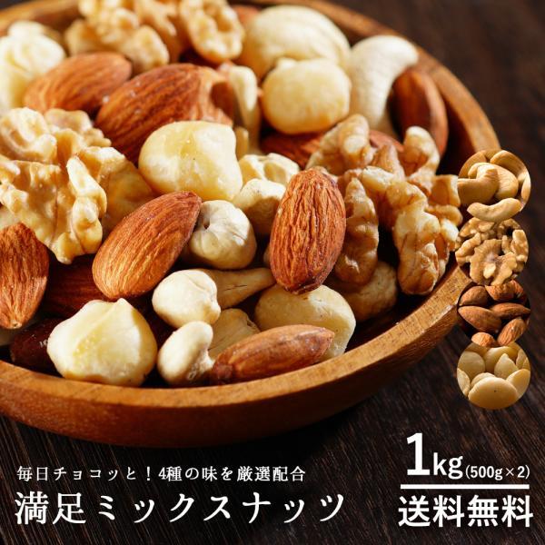 ミックスナッツ 無塩 1kg (500g×2) 4種 満足ミックスナッツ [ クルミ カシューナッツ アーモンド マカダミア 無添加 ナッツ ] わけあり 訳あり