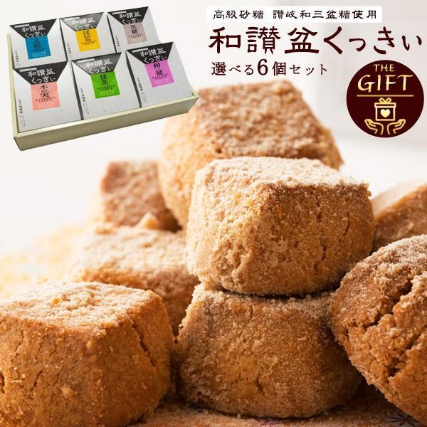 ギフトお菓子クッキー7種から6個が選べる高級砂糖和三盆クッキー讃岐和讃盆くっきぃ6個セットスイーツフレーバー