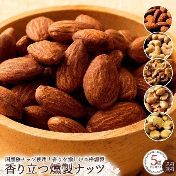 ナッツ 5種類から選べる桜チップの本格燻製ナッツ アーモンド カシュー ピーナッツ シャイアントコーン くるみ 送料無料 ポイント消化 訳あり