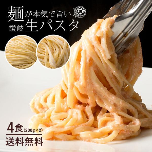 ポイント消化 (送料無料 )  パスタ 麺が本気で旨い 讃岐生パスタ 3種類から選べる讃岐の生パスタ 4食分(200gx2) 食物繊維入り お試し セール SALE