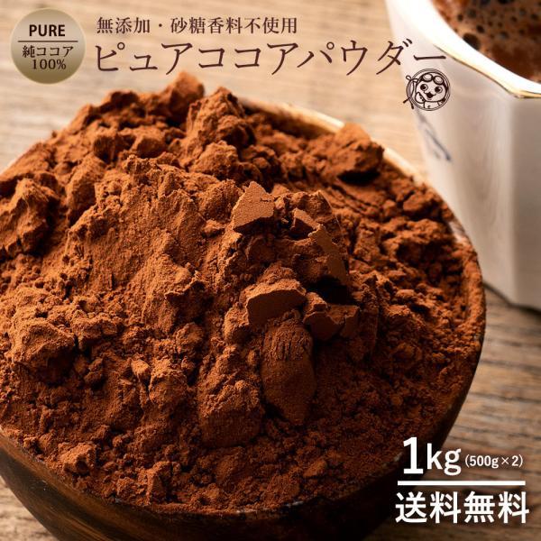 ココアパウダー1kg(500g×2)純ココアピュアココアパウダー純ココアパウダーグルメお取り寄せお試し業務用製菓業務用飲料カカオ