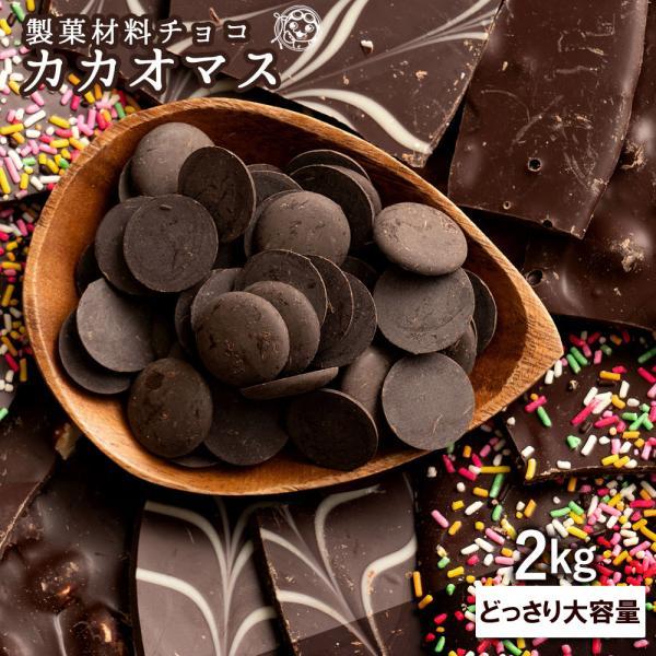 カカオマス 2kg(500g×4)  [ 送料無料 スイーツ カカオ100% ハイカカオ 製菓 製菓用チョコレート 手作りチョコ 砂糖不使用 お菓子材料 冷蔵便 ]