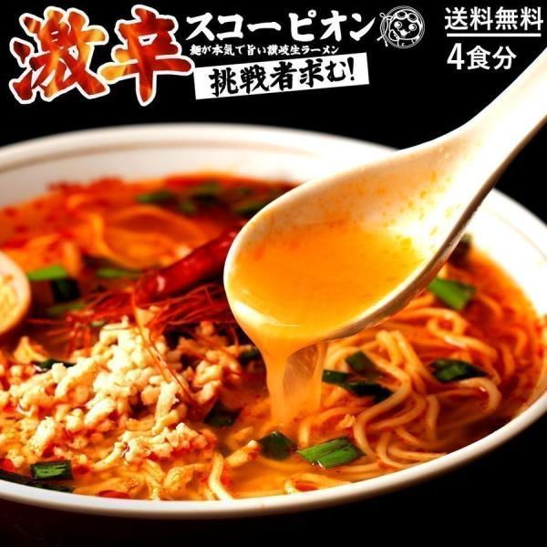 激辛 ラーメン 麺が本気で旨い スコーピオン トリニダード スコーピオン ラーメン  4人前 ポイント消化 送料無料 お取り寄せ お試し 訳あり